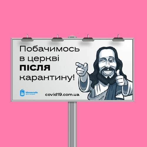 Николаевцам предлагают выбрать дизайн социальной рекламы, которую развесят по городу, фото-4