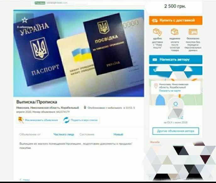 В Николаевском ЦПАУ сотрудники через OLX предлагали за деньги решить вопрос регистрации горожан, фото-1