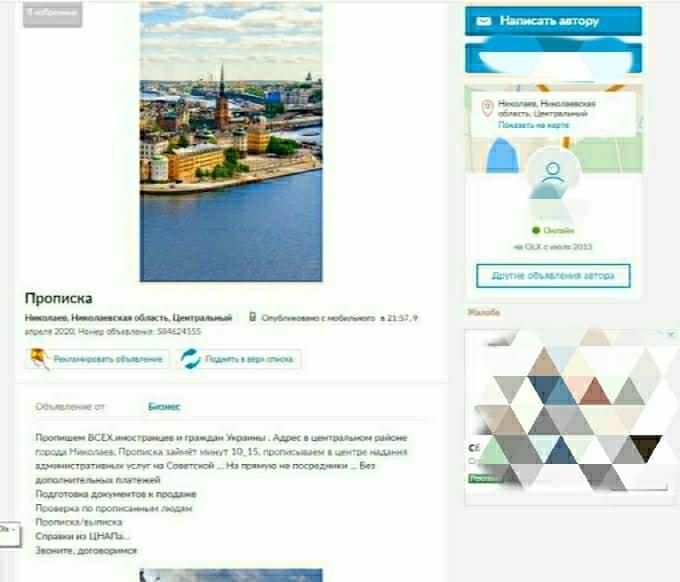 В Николаевском ЦПАУ сотрудники через OLX предлагали за деньги решить вопрос регистрации горожан, фото-2