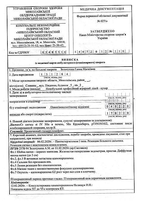 Жительнице Николаевской области, матери-одиночке, необходима помощь в борьбе с онкологией, фото-4