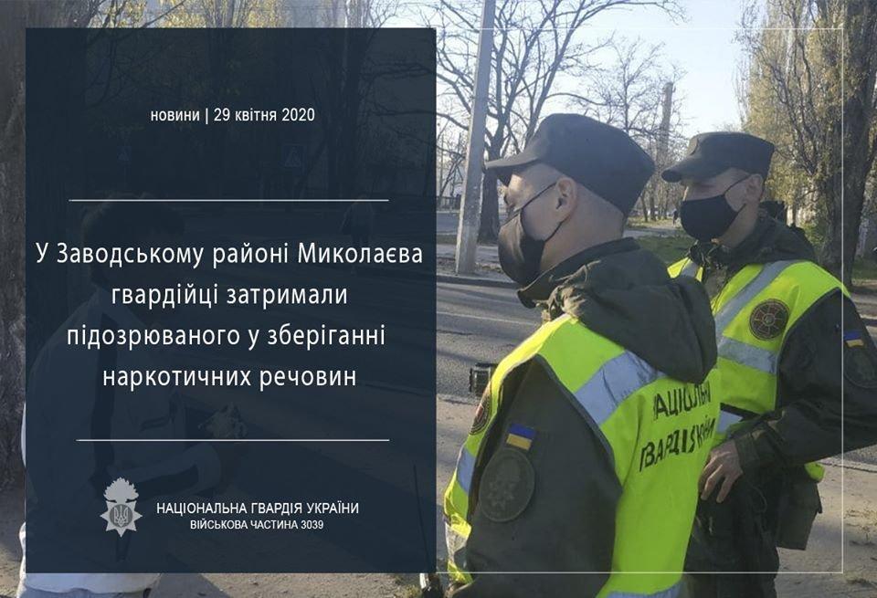 Николаевские нацгвардейцы задержали  подозреваемого в хранении наркотиков, - ФОТО, фото-1