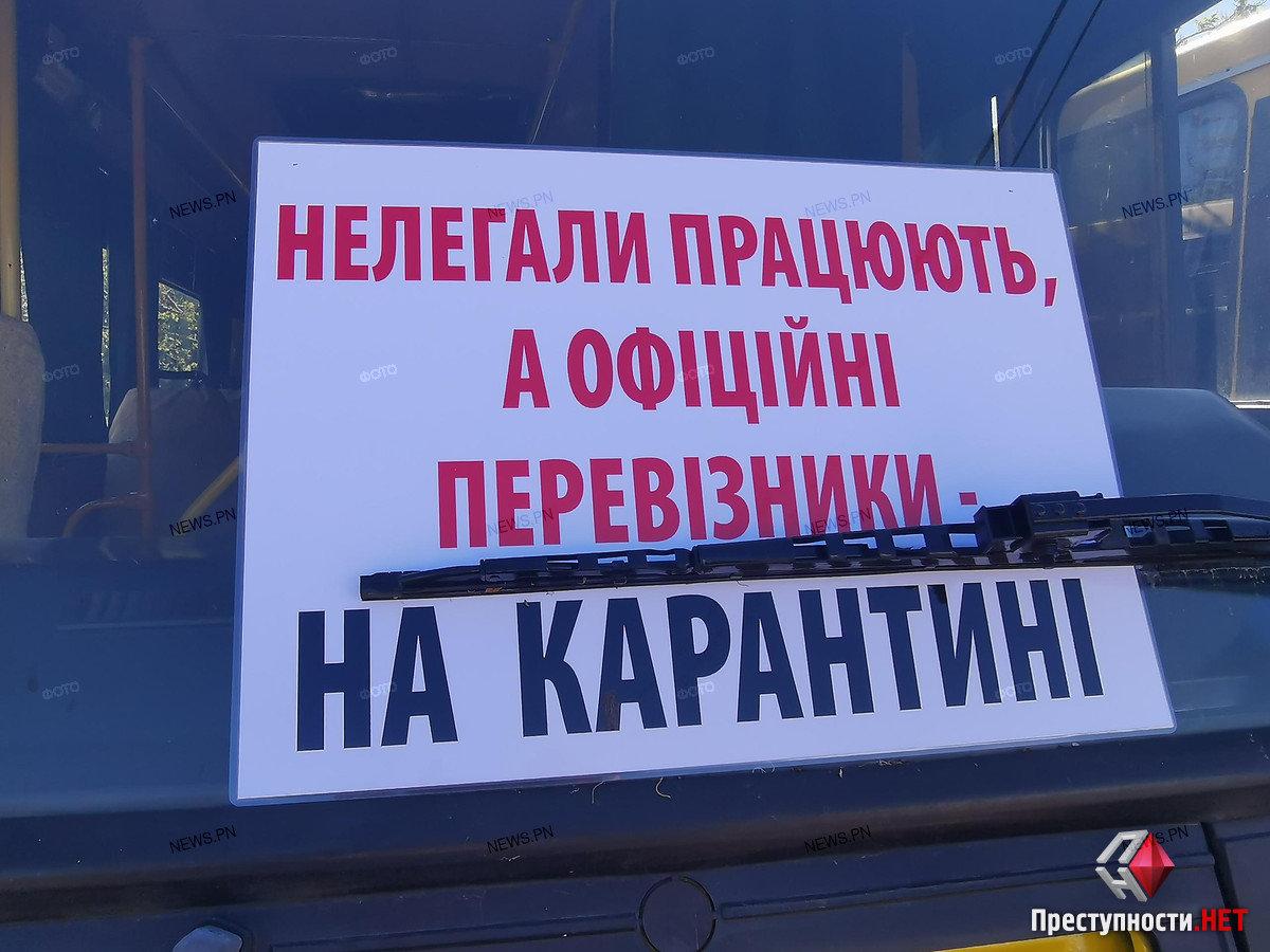 На николаевском автовокзале перевозчики требуют разблокировать междугороднее сообщение, фото-1