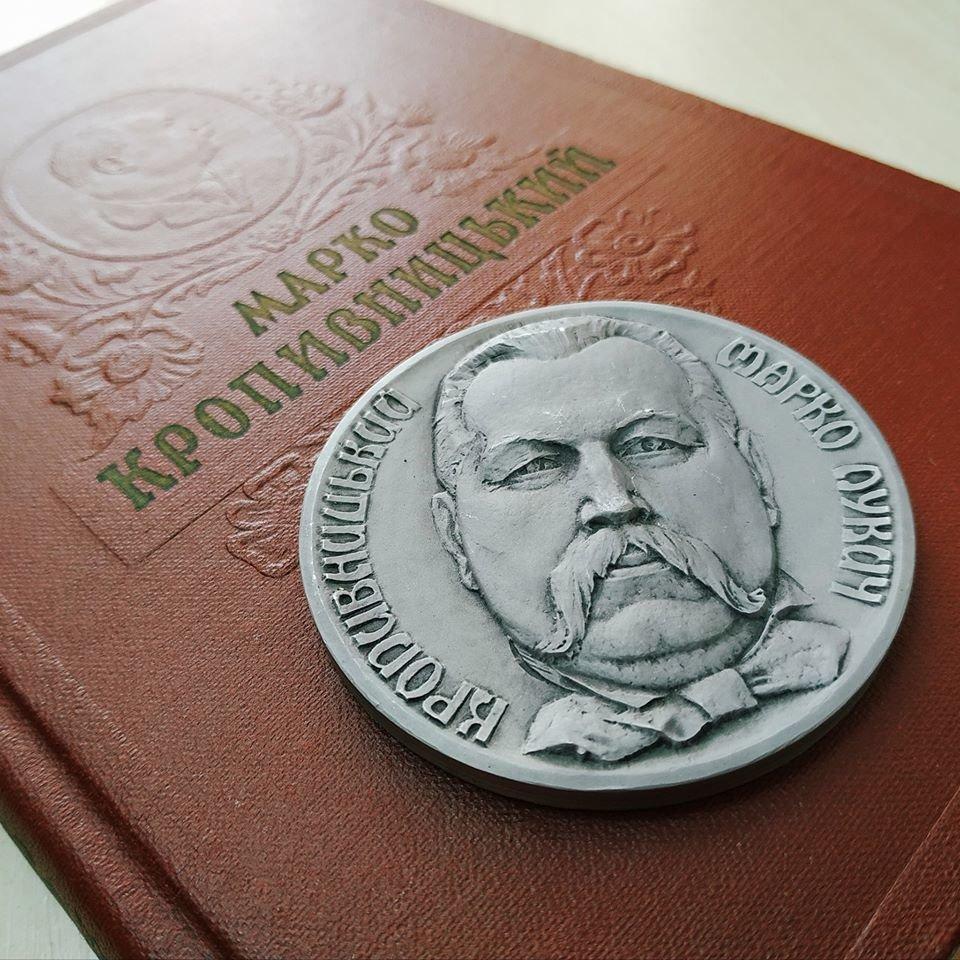 Николаевской библиотеке подарили медаль к 150-летию со дня рождения Кропивницкого , фото-1