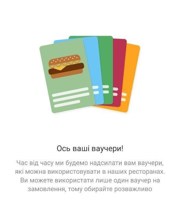 Лайфхак для николаевцев: как сэкономить в Макдональдс, - ИНСТРУКЦИЯ, фото-3