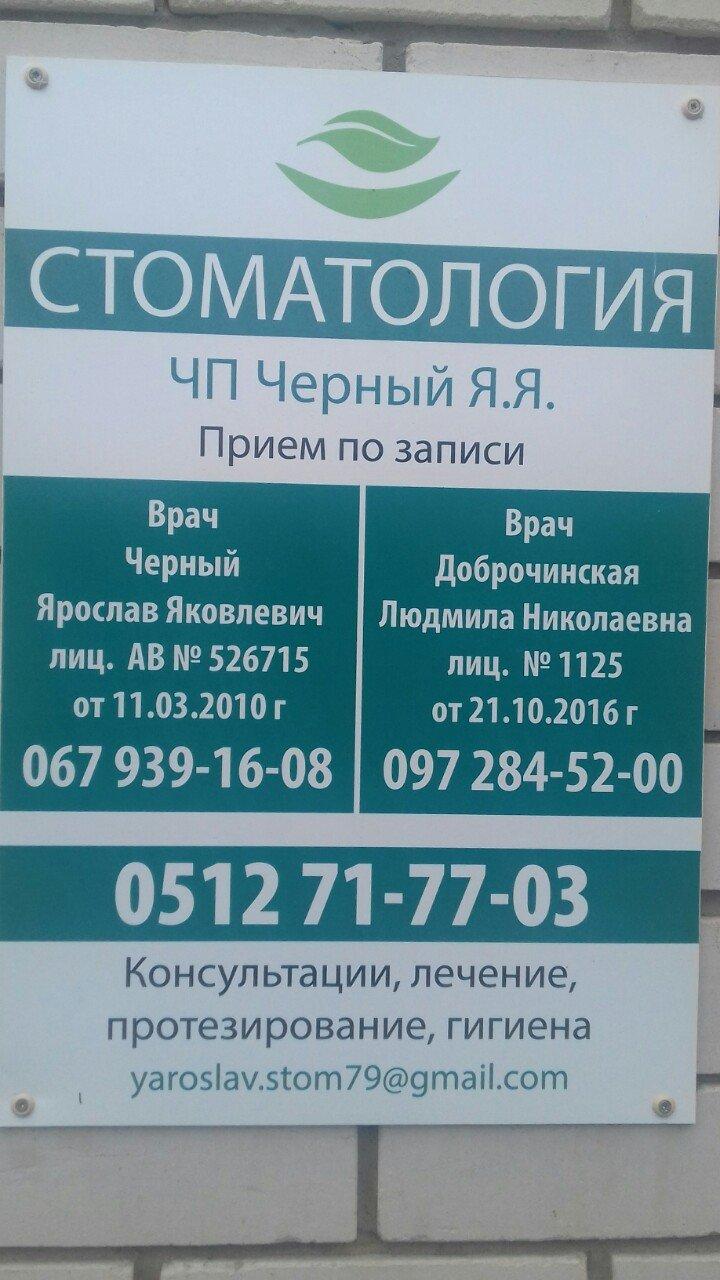 Безболезненное лечение зубов в Николаеве: ТОП стоматологий города, фото-56