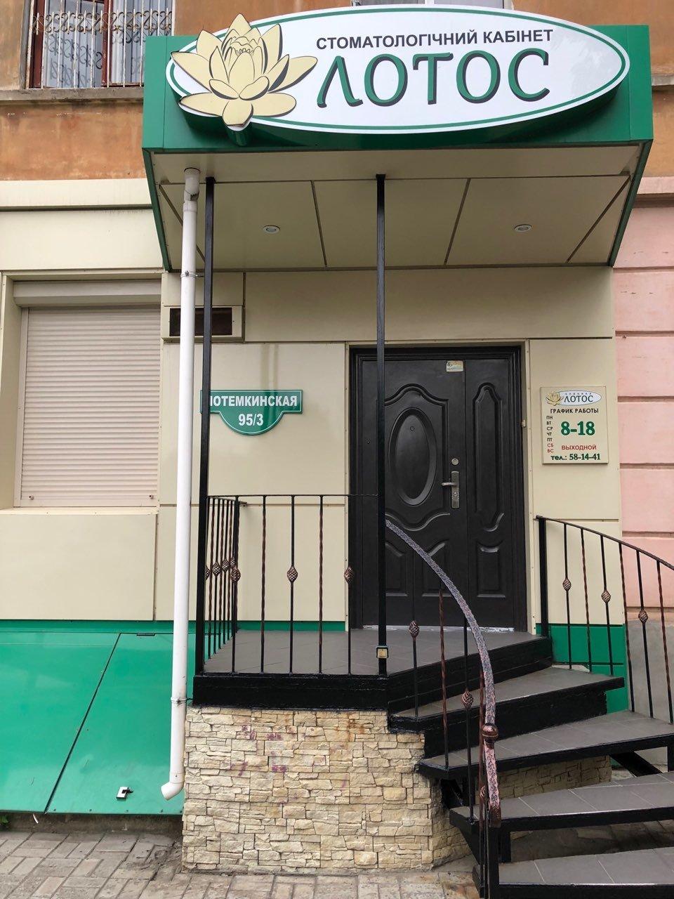 Безболезненное лечение зубов в Николаеве: ТОП стоматологий города, фото-2