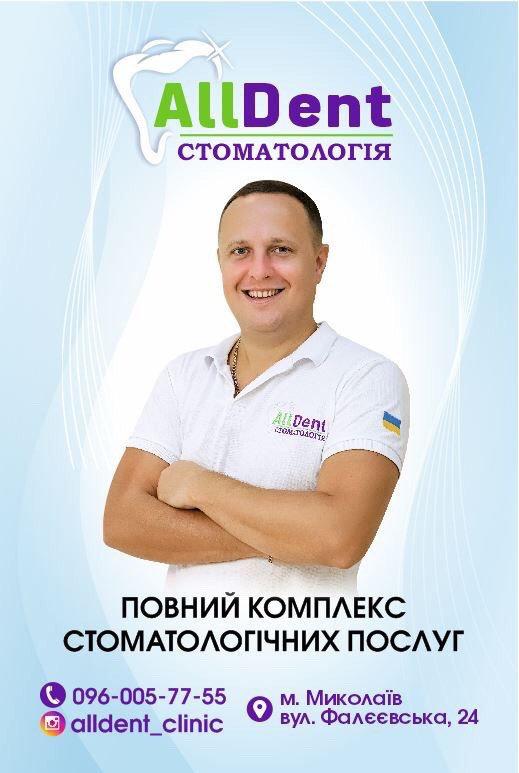 Безболезненное лечение зубов в Николаеве: ТОП стоматологий города, фото-9