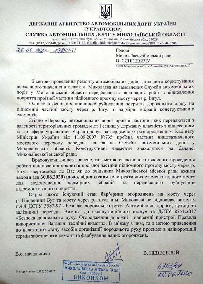Мэр Николаева винит САД в саморазведении моста: САД сообщает, что о работах властям было известно, фото-3