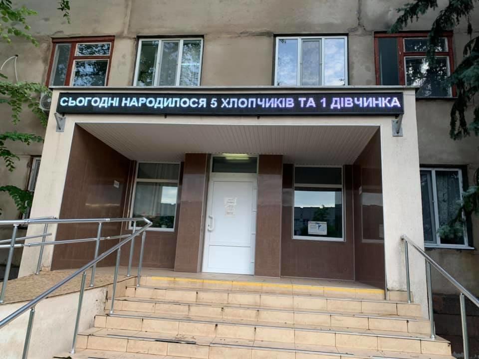 На фасаде николаевского роддома №3 установили табло, показывающее количество новорожденных, фото-2