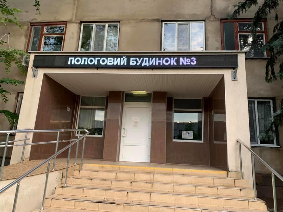 На фасаде николаевского роддома №3 установили табло, показывающее количество новорожденных, фото-1