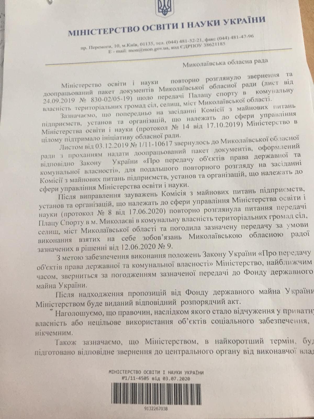 """""""Финишная прямая"""": """"Трудовые резервы"""" передали на баланс Николаевской области, фото-1"""