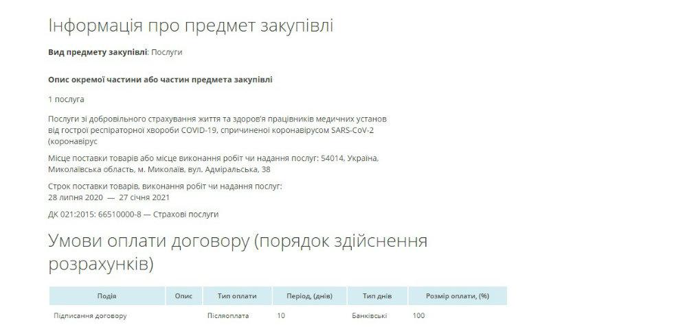 В Николаеве два Центра медико-санитарной помощи будут страховать персонал от заражения COVID-19, - ФОТО, фото-2
