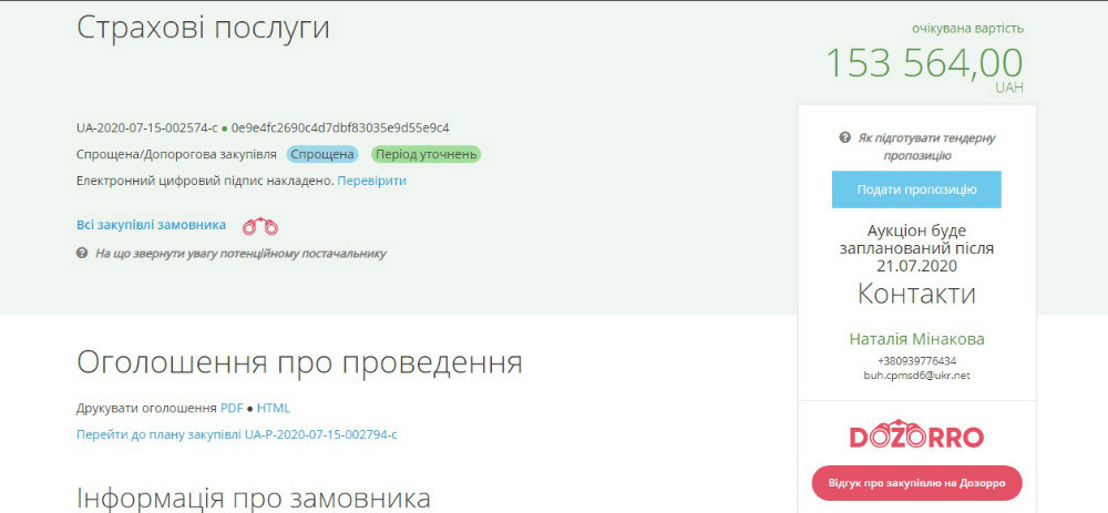В Николаеве два Центра медико-санитарной помощи будут страховать персонал от заражения COVID-19, - ФОТО, фото-3