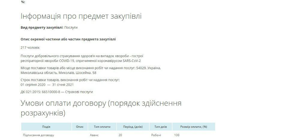 В Николаеве два Центра медико-санитарной помощи будут страховать персонал от заражения COVID-19, - ФОТО, фото-4