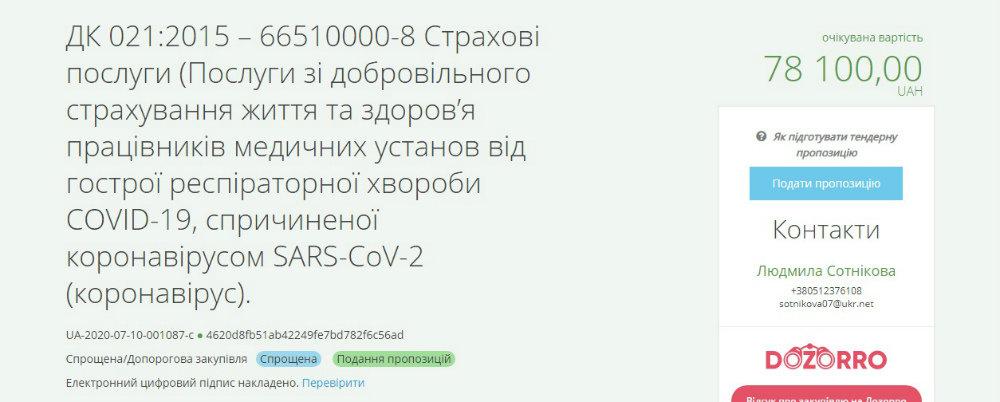 В Николаеве два Центра медико-санитарной помощи будут страховать персонал от заражения COVID-19, - ФОТО, фото-1