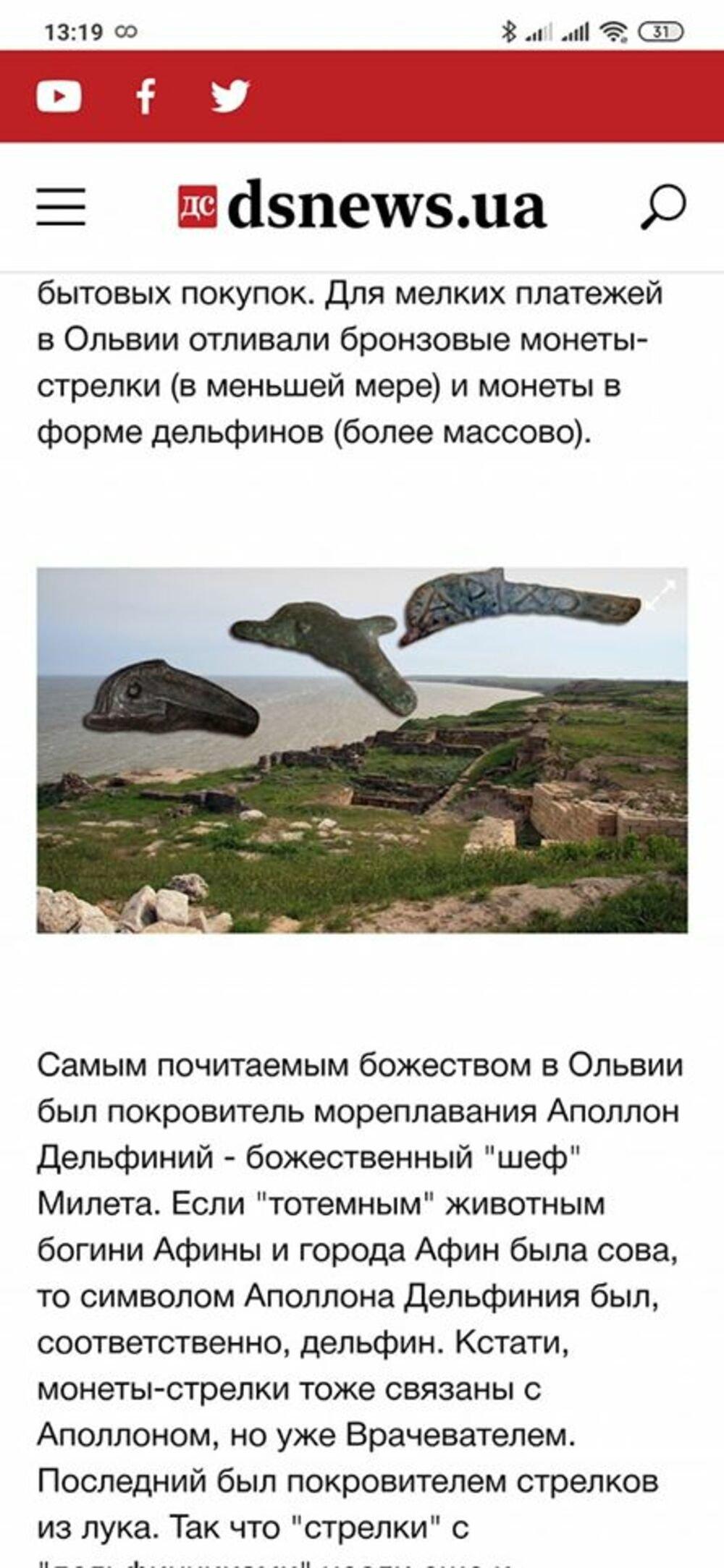 Монеты древней Ольвии обнаружили за сотни километров от Николаева, - ФОТО, фото-4