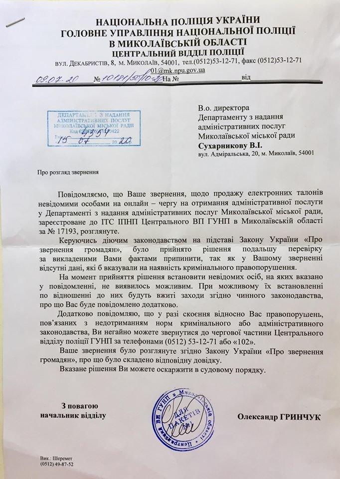 В полиции закрыли дело о продаже бесплатных талонов электронной очереди в ЦПАУ Николаева, фото-2