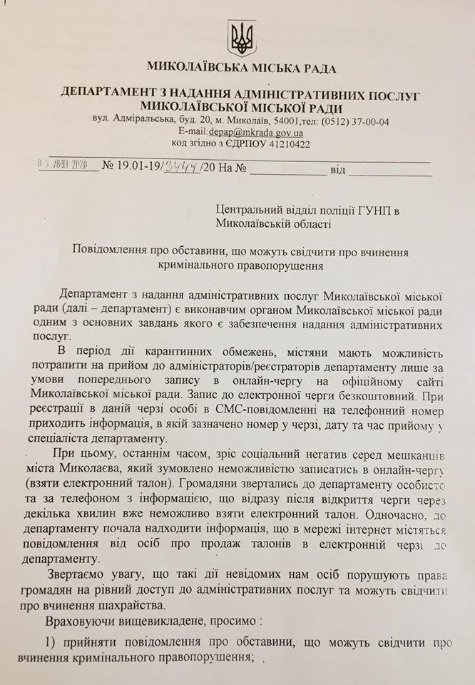 В полиции закрыли дело о продаже бесплатных талонов электронной очереди в ЦПАУ Николаева, фото-1