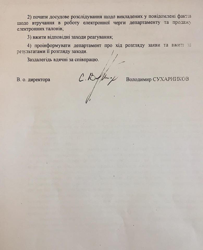 В полиции закрыли дело о продаже бесплатных талонов электронной очереди в ЦПАУ Николаева, фото-3