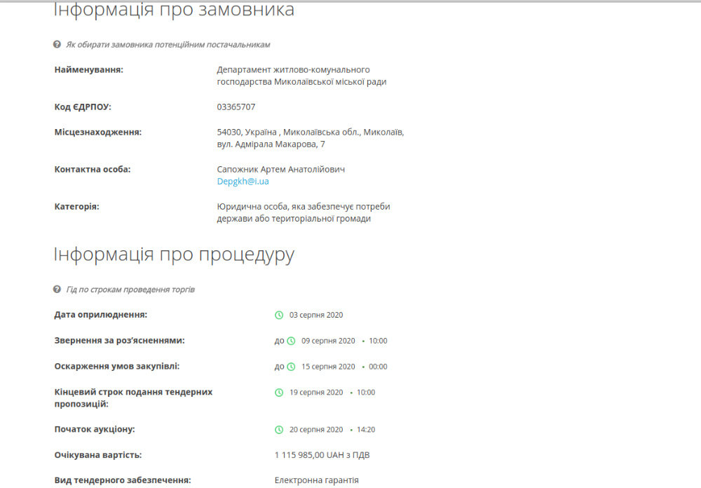 В Николаеве собираются ремонтировать Херсонское шоссе: объявлен тендер, - ФОТО, фото-2