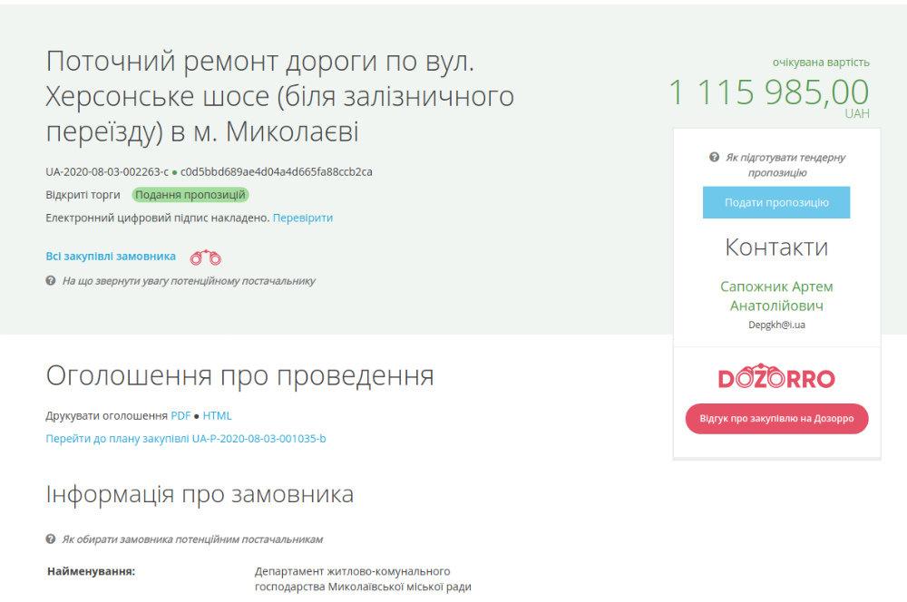 В Николаеве собираются ремонтировать Херсонское шоссе: объявлен тендер, - ФОТО, фото-1
