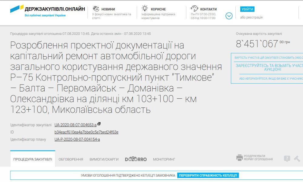 САД Николаевщины объявил тендер на проект ремонта дороги через Первомайск и Доманевку, - ФОТО, фото-1