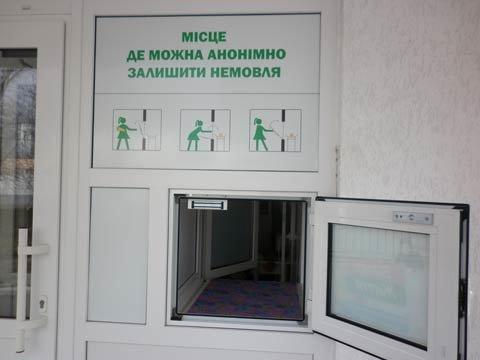 """В Николаеве в """"Окошке жизни"""" оставили младенца, - ФОТО, фото-1"""
