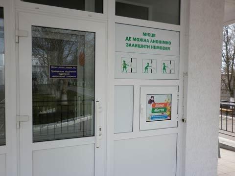 """В Николаеве в """"Окошке жизни"""" оставили младенца, - ФОТО, фото-2"""