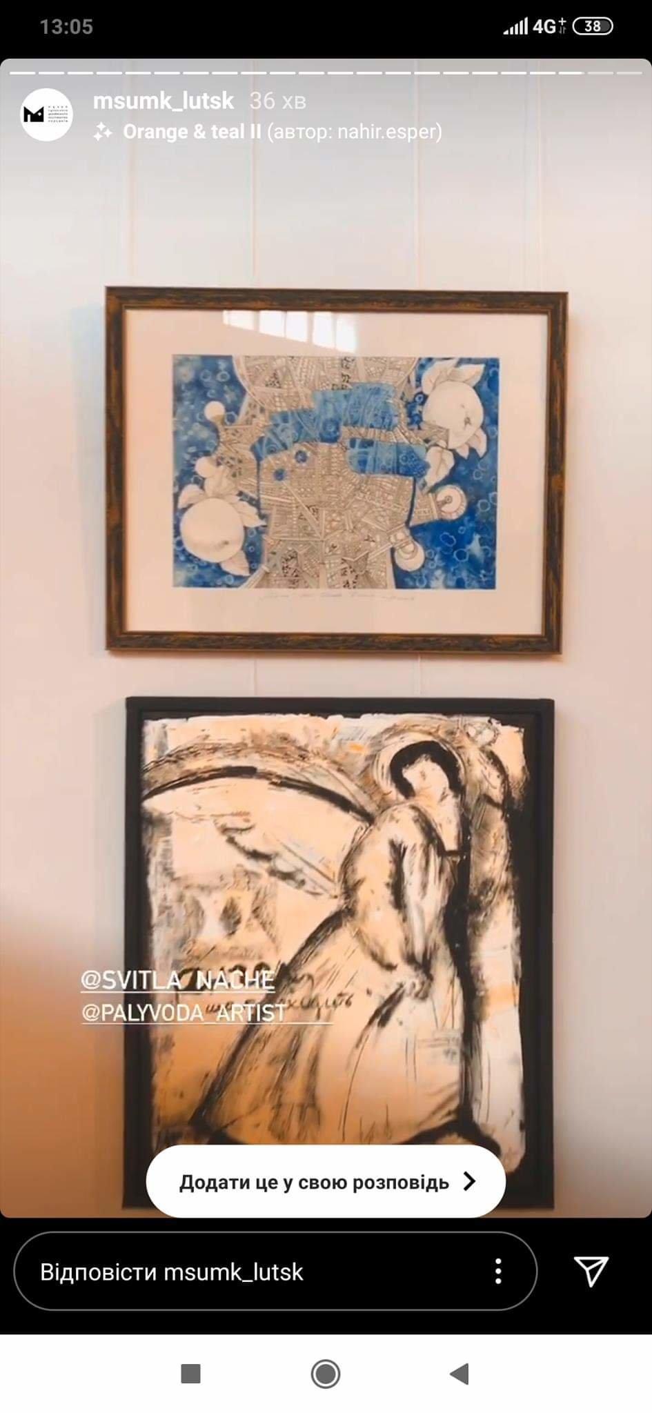 Картина николаевской художницы стала частью проекта #Иммунитет, - ФОТО, фото-4