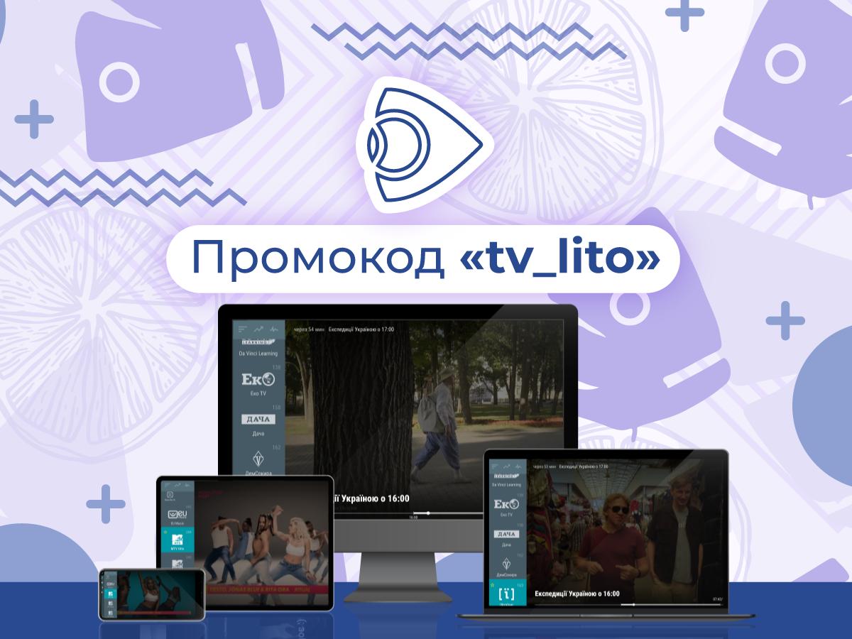 15 недель ТВ онлайн в подарок от Ланет.TV: ищи промокод в тексте, фото-1