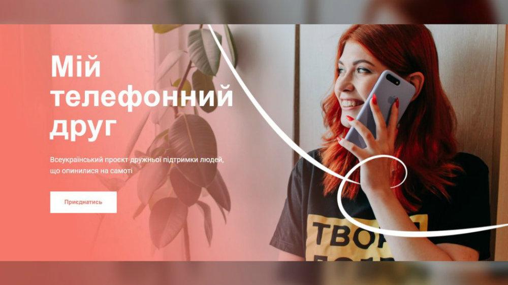 """Николаев присоединился к Всеукраинской акции """"Мой телефонный друг"""", - ФОТО, ВИДЕО , фото-1"""