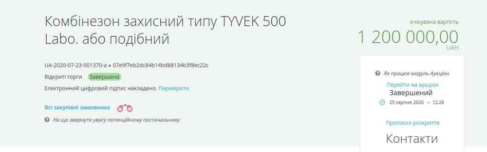 Николаевская ОГА купит три тысячи защитных комбинезонов , фото-1
