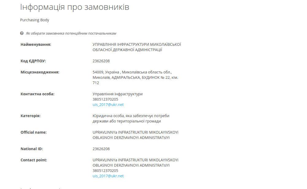 На ремонт участка объездной дороги вокруг Николаева объявлен тендер, - ДОКУМЕНТЫ, фото-2