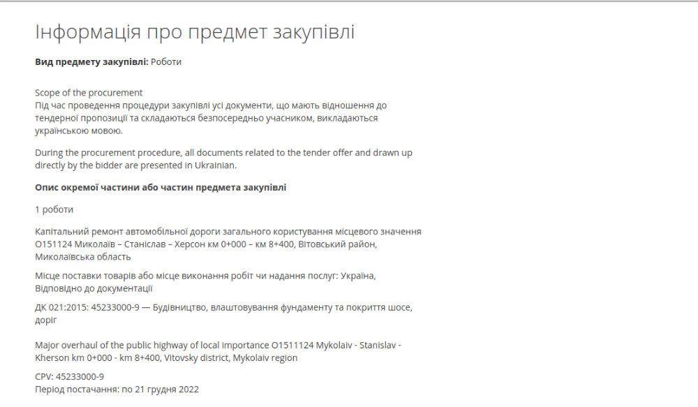 На ремонт участка объездной дороги вокруг Николаева объявлен тендер, - ДОКУМЕНТЫ, фото-4