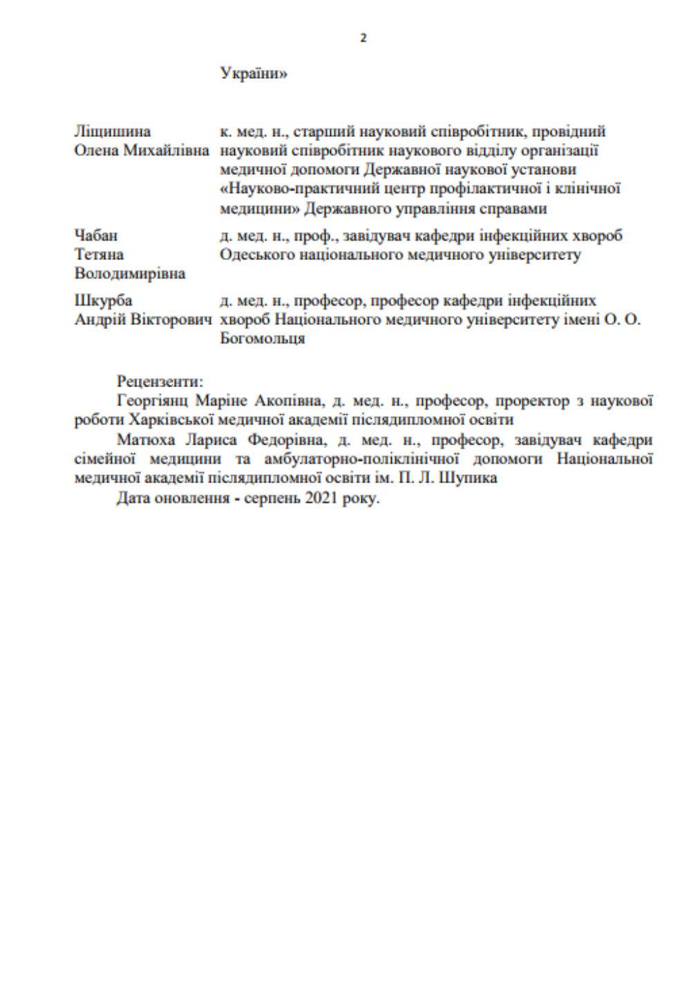 Кто из николаевцев имеет право на бесплатный тест на COVID-19? , фото-4