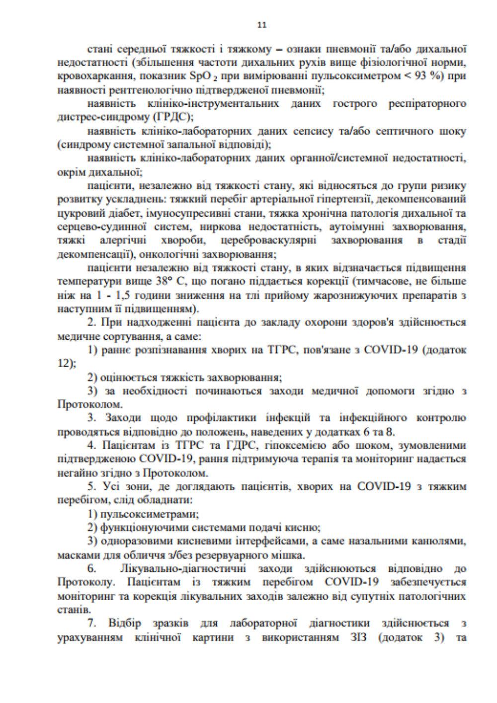 Кто из николаевцев имеет право на бесплатный тест на COVID-19? , фото-13
