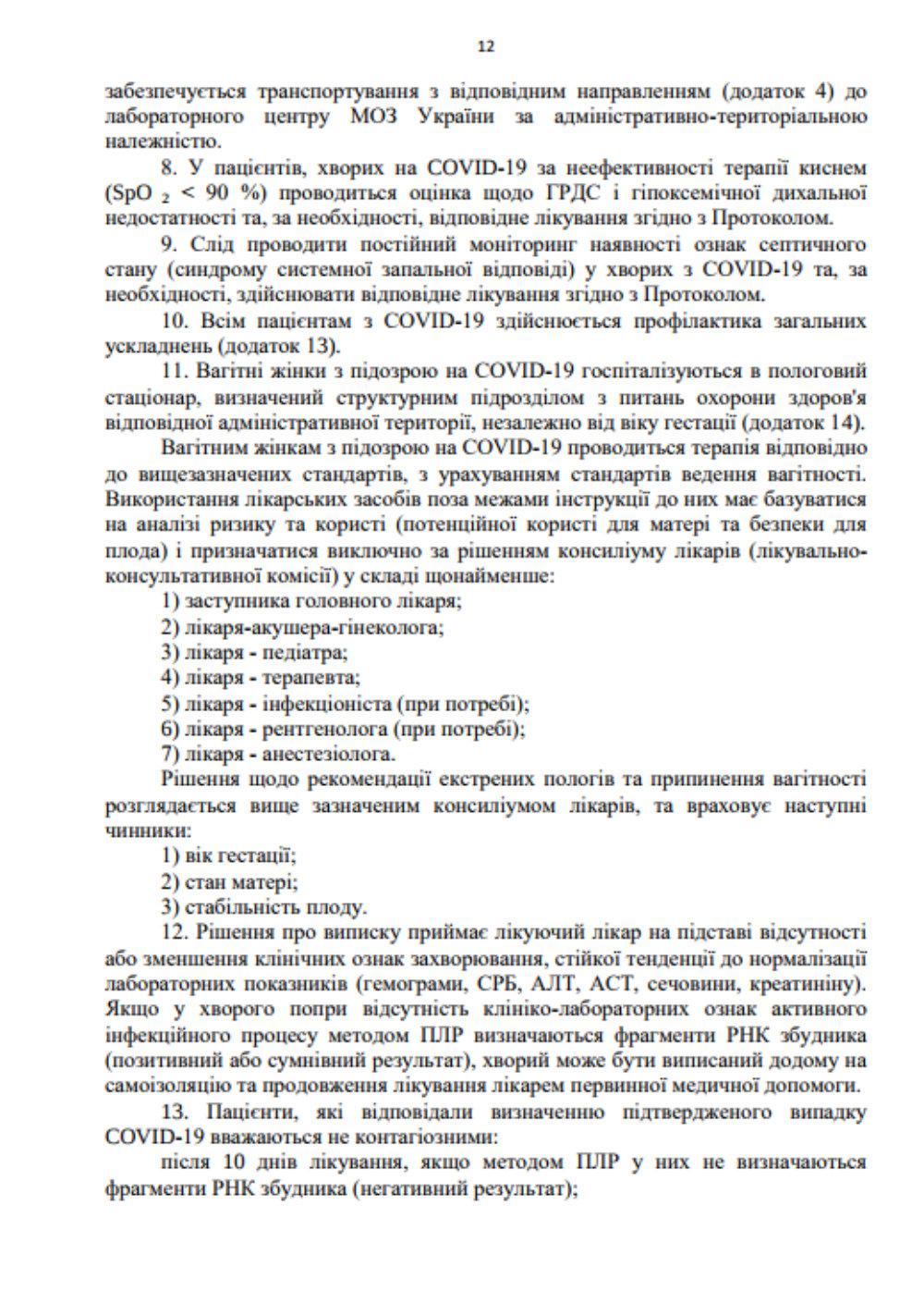 Кто из николаевцев имеет право на бесплатный тест на COVID-19? , фото-14