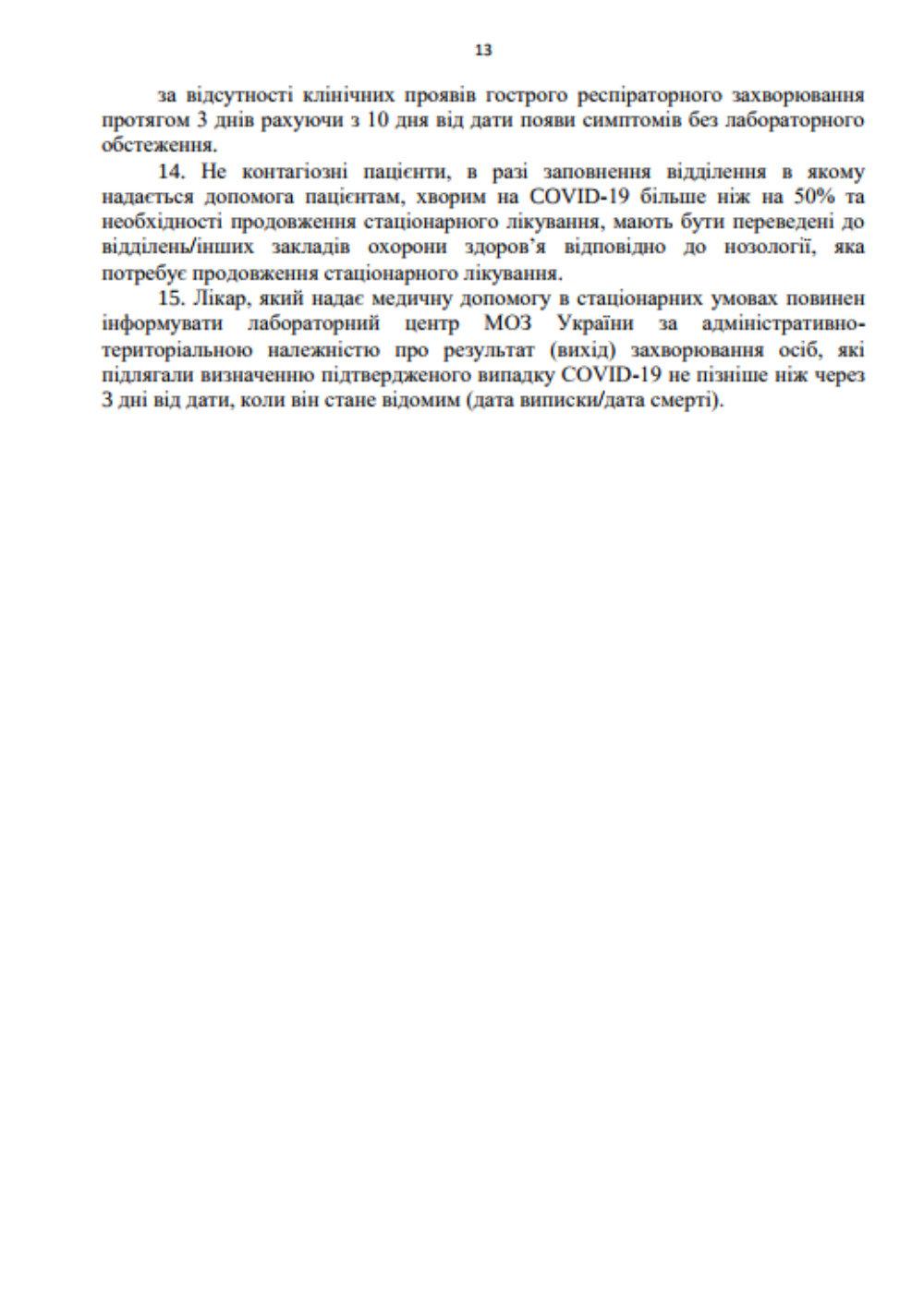 Кто из николаевцев имеет право на бесплатный тест на COVID-19? , фото-15