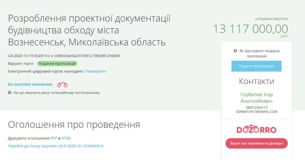Вокруг Вознесенска появится объездная дорога: САД в Николаевской области объявила торги, фото-1