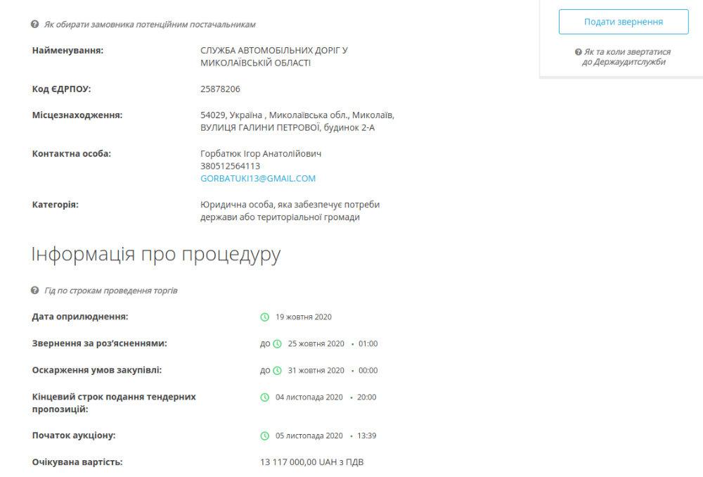 Вокруг Вознесенска появится объездная дорога: САД в Николаевской области объявила торги, фото-2