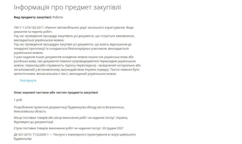 Вокруг Вознесенска появится объездная дорога: САД в Николаевской области объявила торги, фото-3