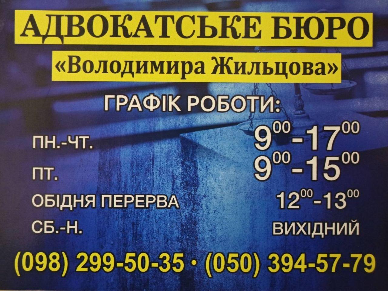Юридическая и адвокатская помощь в Николаеве , фото-18