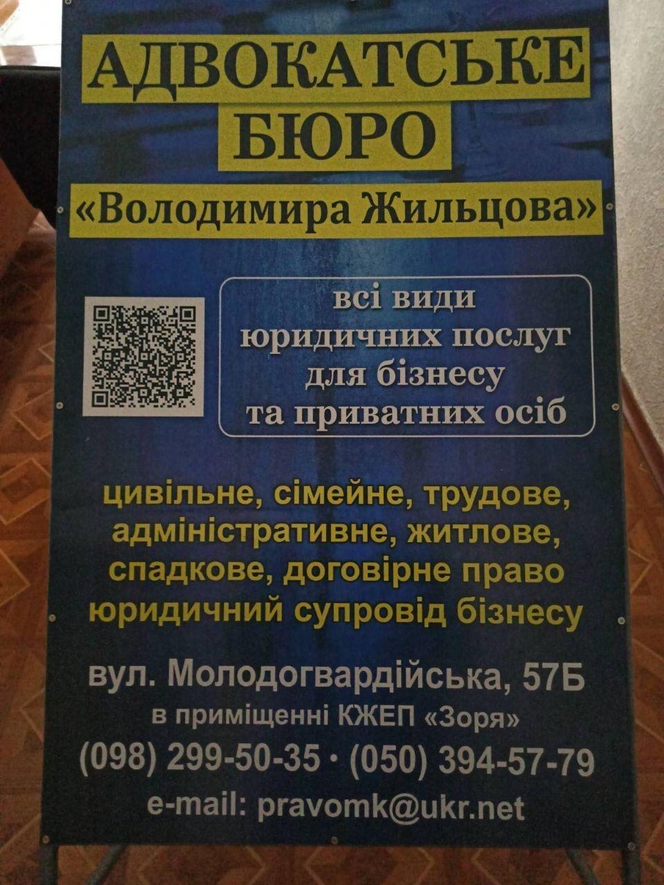 Юридическая и адвокатская помощь в Николаеве , фото-19