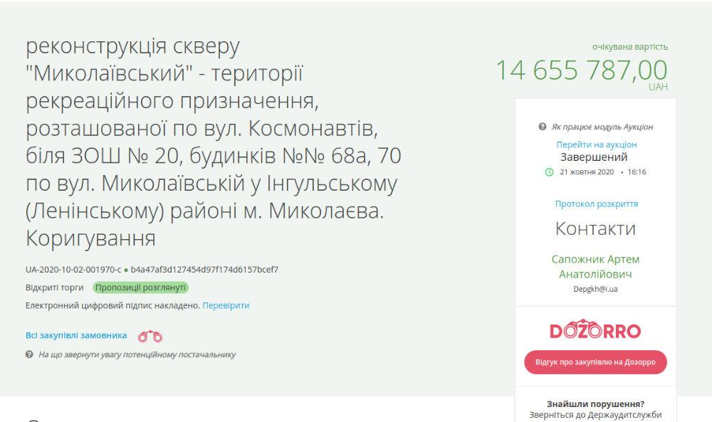 В Николаеве на реконструкцию сквера потратят более  14 миллионов гривен, фото-1