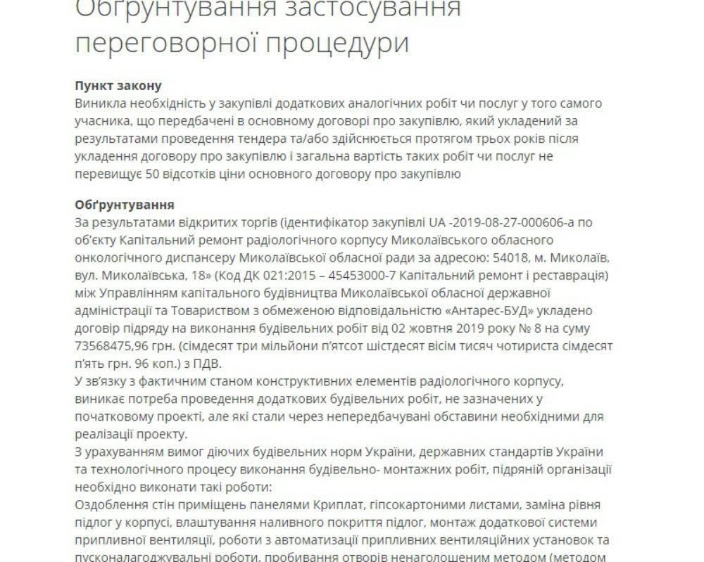 В Николаеве ремонт отделения онкодиспансера будут заканчивать без тендерабудут