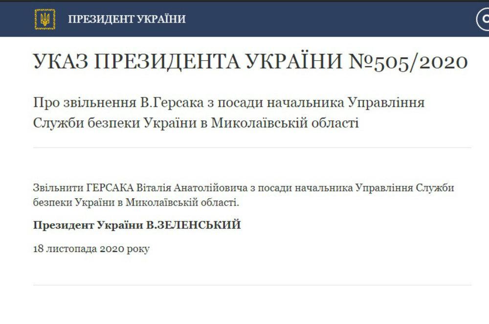 Увольнение с должности начальника Николаевского СБУ