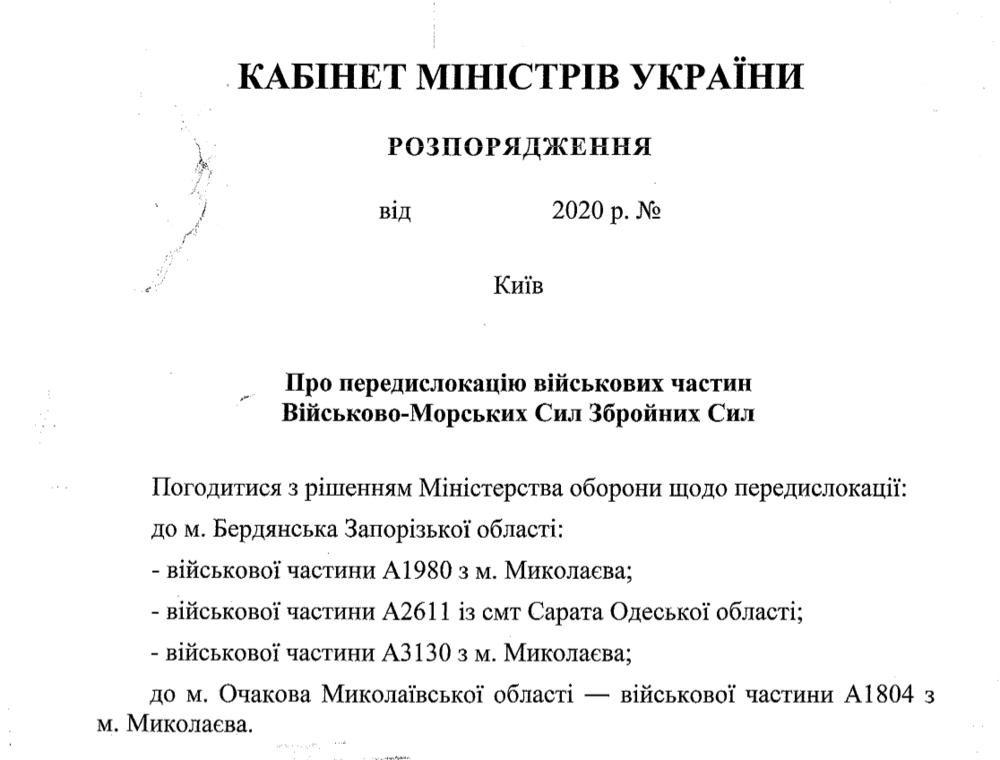 В Николаеве передислоцируют три военные части