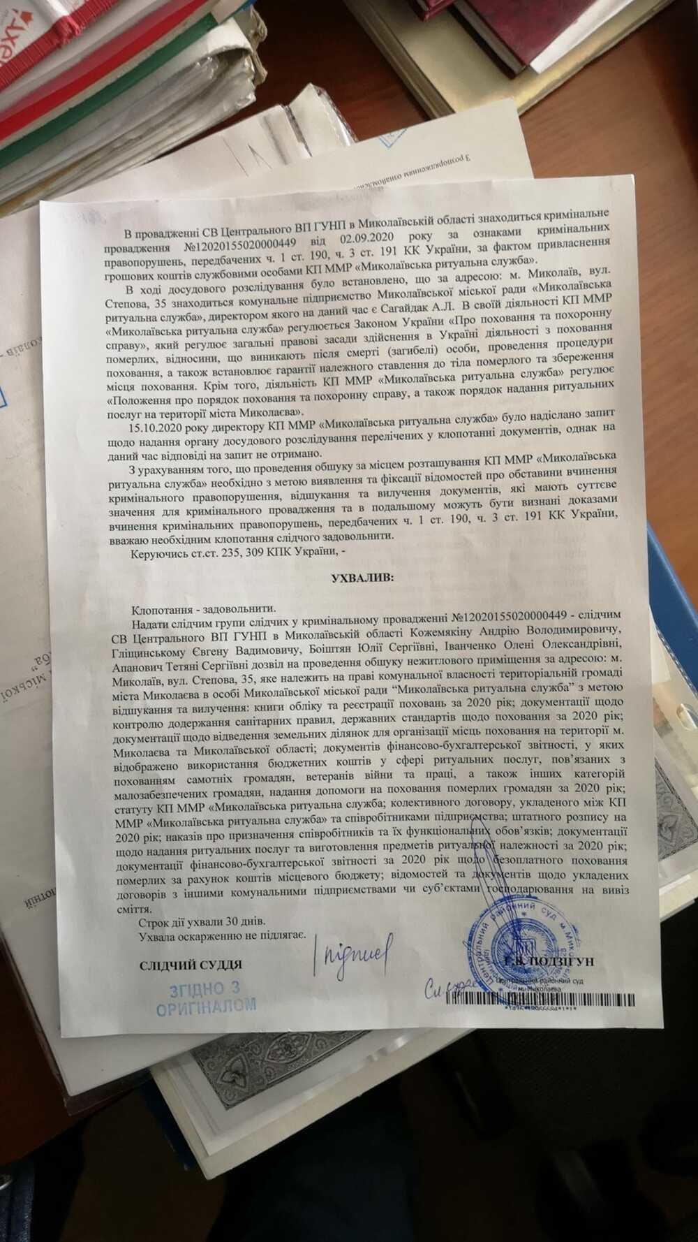 резолютивная часть ухвалы о изъятии документов  в КП