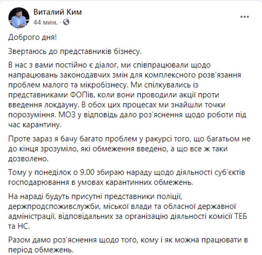 Виталий Ким проведет совещание
