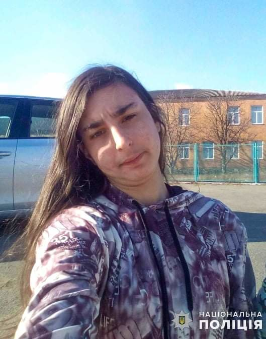 На Николаевщине разыскивают Зиту Чабан, - ФОТО, фото-1